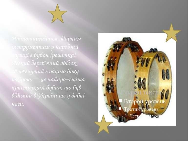 Найпоширенішим ударним інструментом у народній музиці є бубон (решітка). Легк...