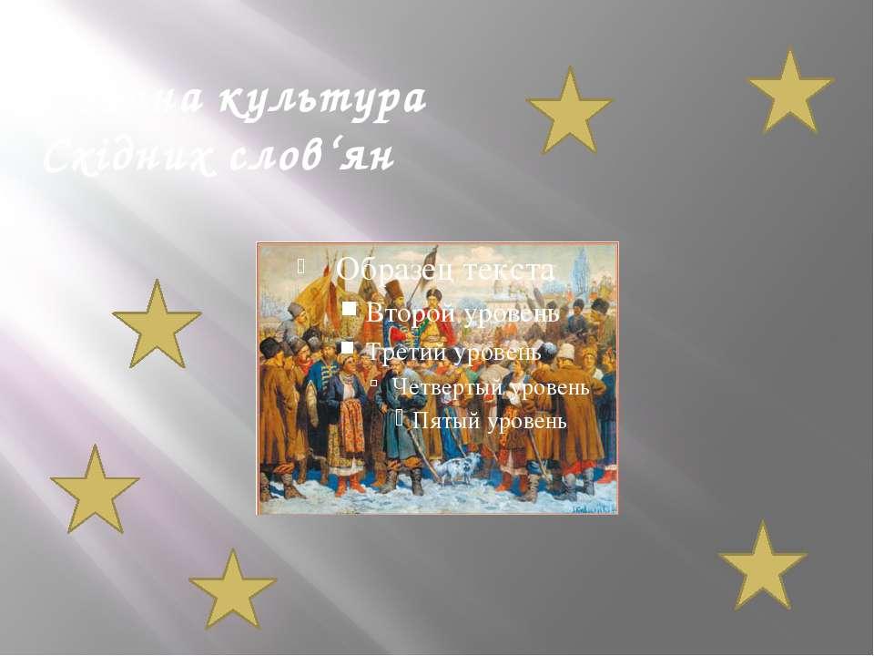 Музична культура Східних слов'ян