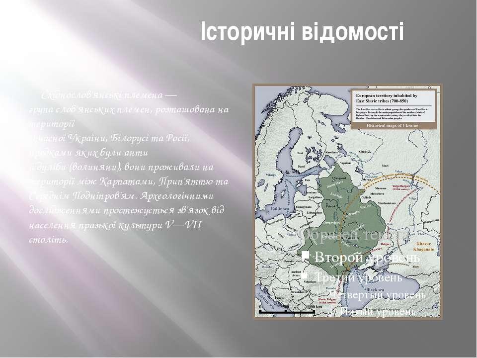 Історичні відомості Східнослов'янські племена— групаслов'янськихплемен, ро...