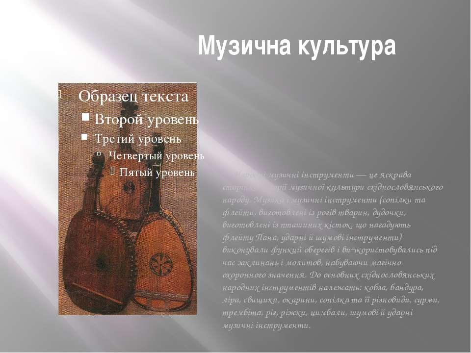 Музична культура Народні музичні інструменти — це яскрава сторінка історії му...
