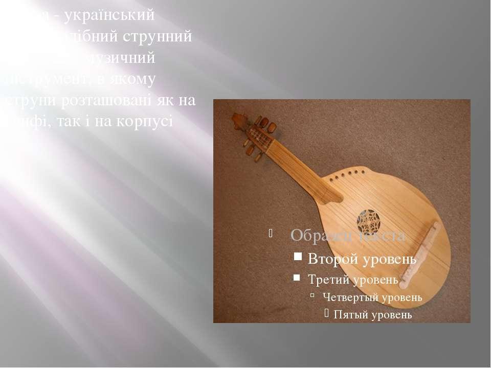 Кобза - український лютнеподібний струнний щипковий музичний інструмент, в як...