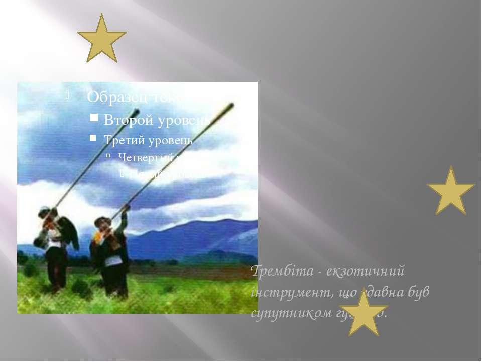 Трембіта - екзотичний інструмент, що здавна був супутником гуцулів.