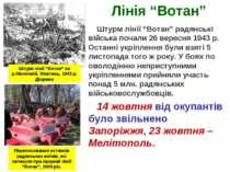 """Лінія """"Вотан"""" Штурм лінії """"Вотан"""" радянські війська почали 26 вересня 1943 р...."""