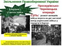 Звільнення Правобережної України 4 березня – 17 квітня 1944 р. Проскурівсько-...