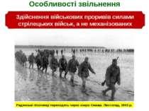 Особливості звільнення Здійснення військових проривів силами стрілецьких війс...