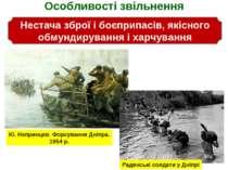 Особливості звільнення Нестача зброї і боєприпасів, якісного обмундирування і...