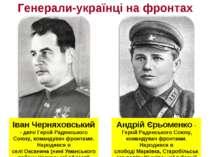 Генерали-українці на фронтах Іван Черняховський - двічіГерой Радянського Сою...