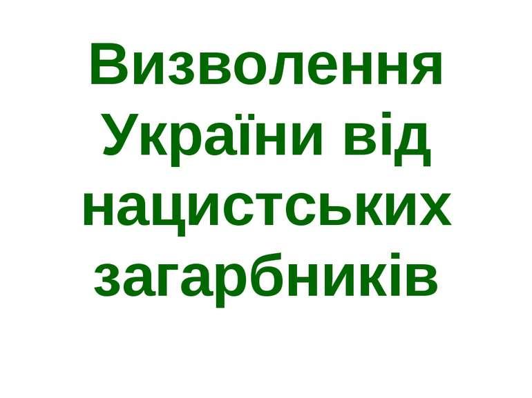 Визволення України від нацистських загарбників