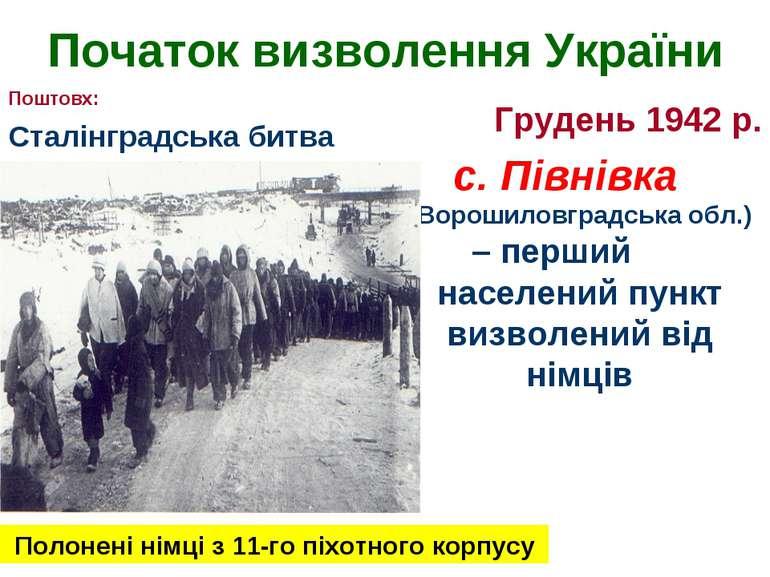 Початок визволення України Поштовх: Сталінградська битва Грудень 1942 р. с. П...