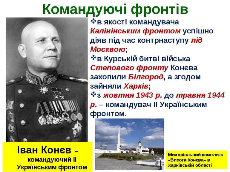 Командуючі фронтів Іван Конєв – командуючий ІІ Українським фронтом в якості к...