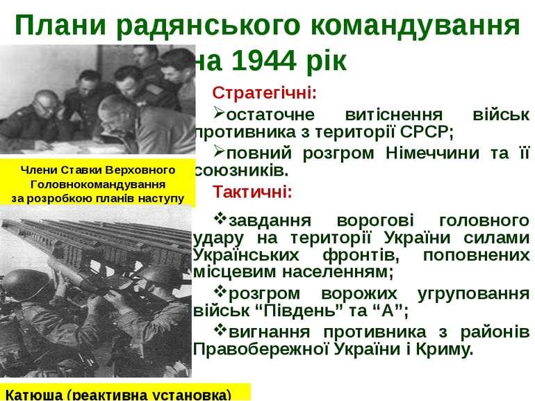 Плани радянського командування на 1944 рік Стратегічні: остаточне витіснення ...