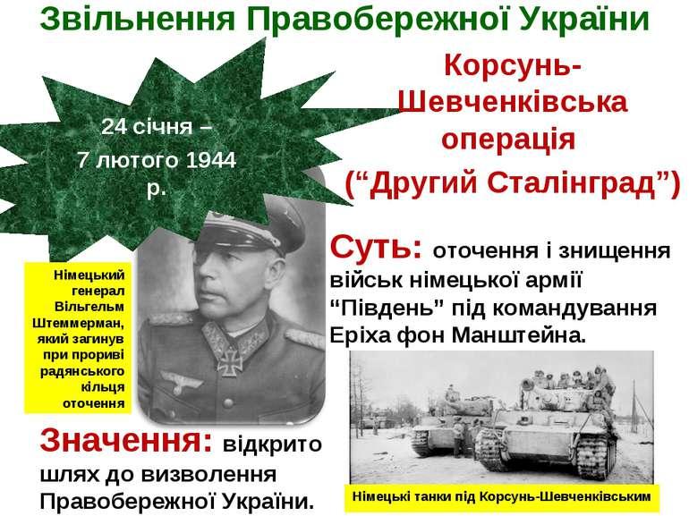 Звільнення Правобережної України 24 січня – 7 лютого 1944 р. Корсунь-Шевченкі...