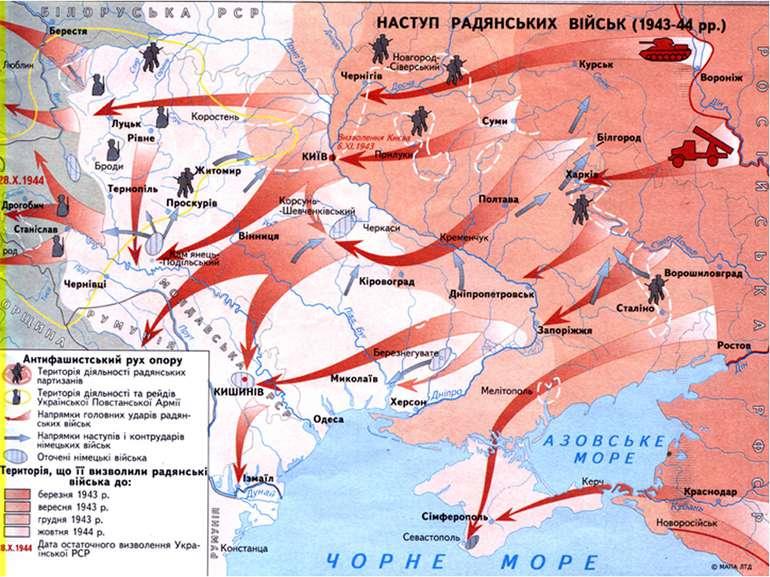 Картинки по запросу визволення україни від нациських загарбників