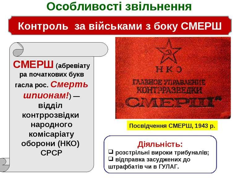 Особливості звільнення Контроль за військами з боку СМЕРШ СМЕРШ(абревіатура ...