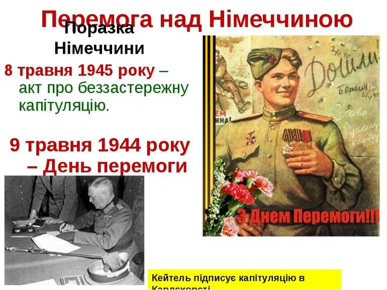 Перемога над Німеччиною Поразка Німеччини 8 травня 1945 року – акт про беззас...