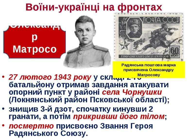 Воїни-українці на фронтах Олександр Матросов 27 лютого 1943 року у складі 2-г...