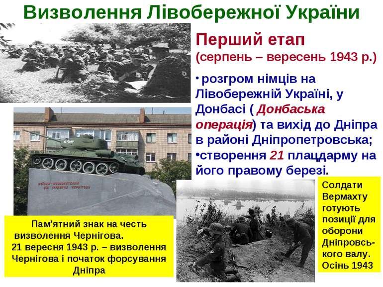 Визволення Лівобережної України Перший етап (серпень – вересень 1943 р.) розг...