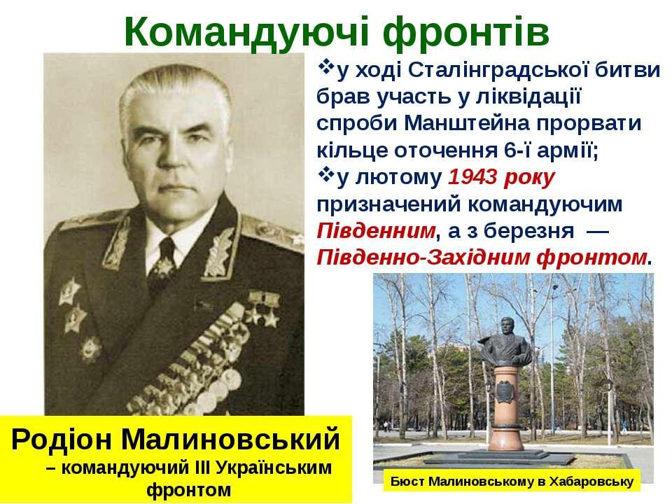Командуючі фронтів Родіон Малиновський – командуючий ІІІ Українським фронтом ...