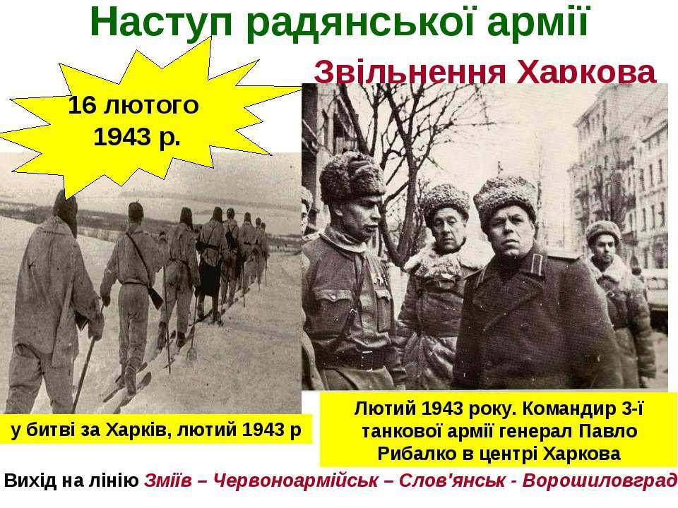 Наступ радянської армії Звільнення Харкова 16 лютого 1943 р. Вихід на лінію З...