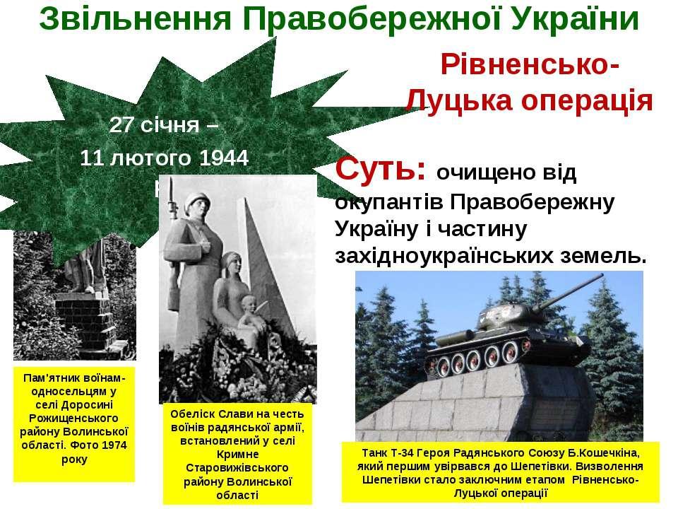 Звільнення Правобережної України 27 січня – 11 лютого 1944 р. Рівненсько-Луць...