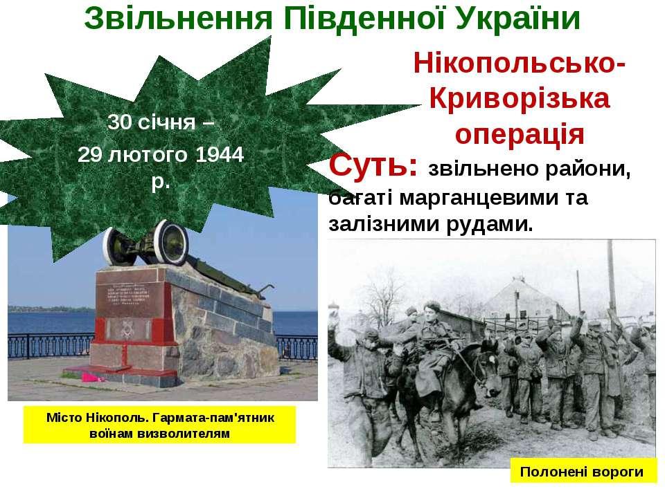 Звільнення Південної України 30 січня – 29 лютого 1944 р. Нікопольсько-Кривор...