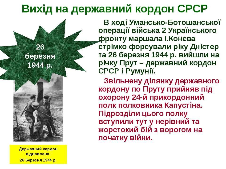 Вихід на державний кордон СРСР В ході Умансько-Ботошанської операції війська ...