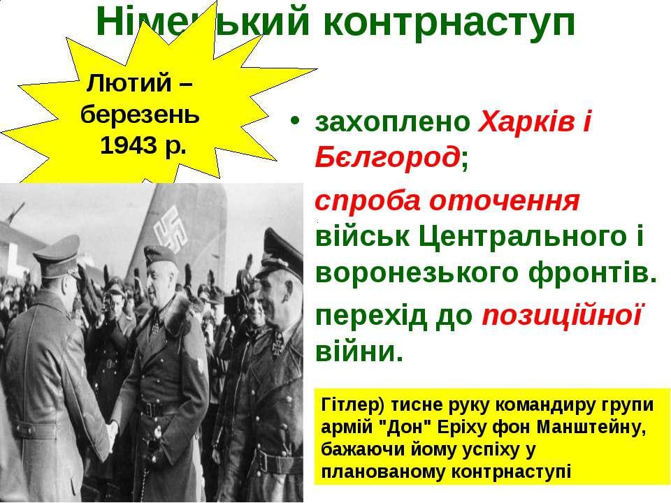 захоплено Харків і Бєлгород; спроба оточення військ Центрального і воронезько...