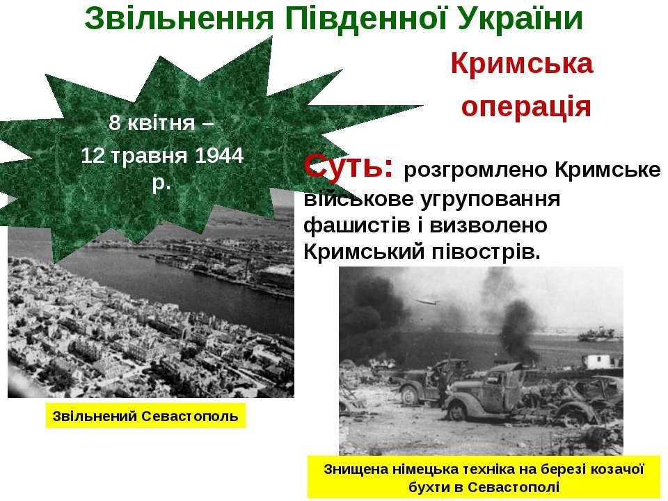 Звільнення Південної України 8 квітня – 12 травня 1944 р. Кримська операція С...