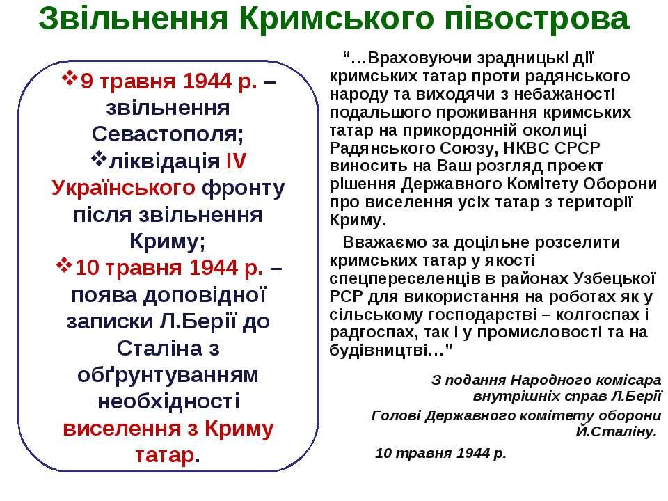 Звільнення Кримського півострова 9 травня 1944 р. – звільнення Севастополя; л...