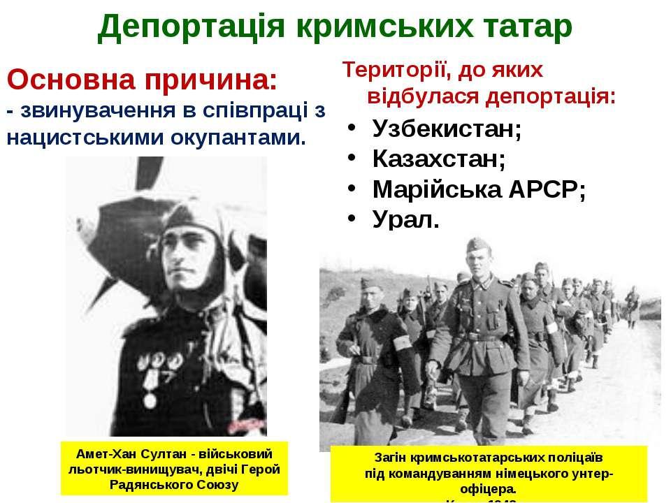 Депортація кримських татар Основна причина: - звинувачення в співпраці з наци...