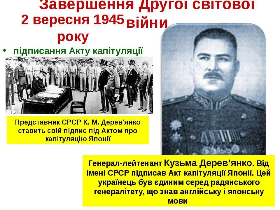 Завершення Другої світової війни 2 вересня 1945 року підписання Акту капітуля...