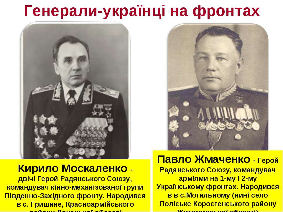 Генерали-українці на фронтах Кирило Москаленко - двічіГерой Радянського Союз...