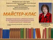 Міністерство освіти і науки України Департамент освіти і науки Хмельницької о...