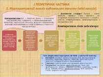 Типи (види) міжлітературних зв'язків у шкільній практиці: Контактні (особисті...