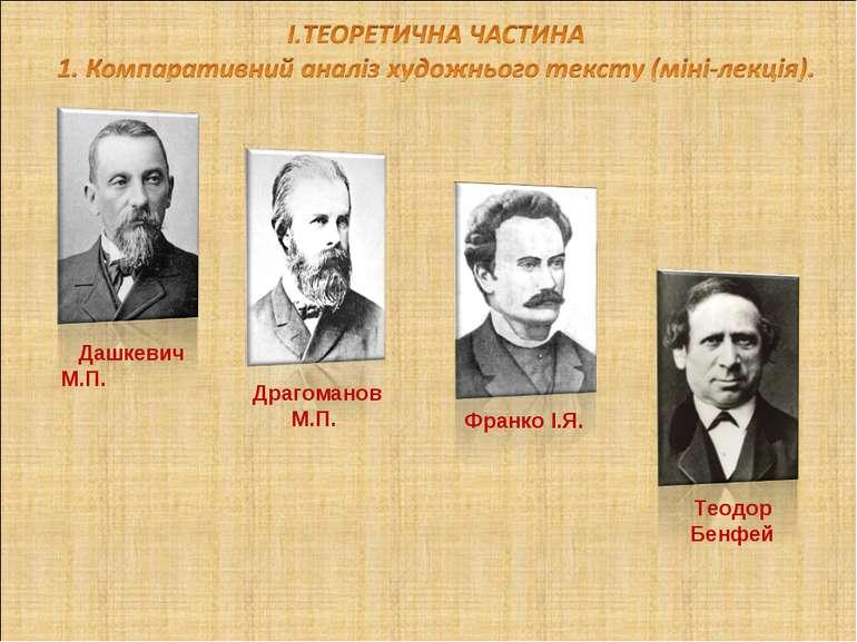 Дашкевич М.П. Теодор Бенфей Драгоманов М.П. Франко І.Я.