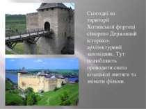 Сьогодні на території Хотинської фортеці створено Державний історико-архітект...