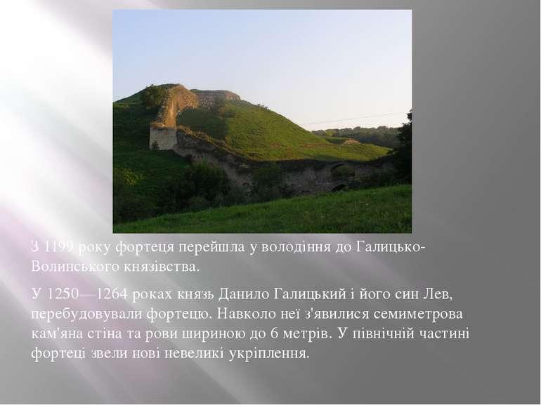 З 1199 рокуфортеця перейшла у володіння до Галицько-Волинського князівства. ...