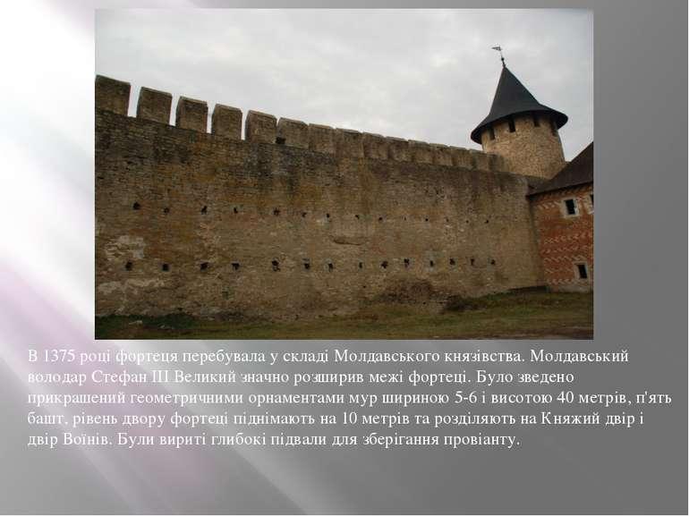 В 1375 році фортеця перебувала у складі Молдавського князівства. Молдавський ...