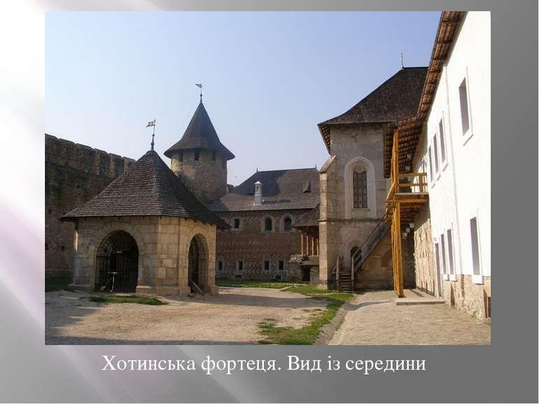 Хотинська фортеця. Вид із середини