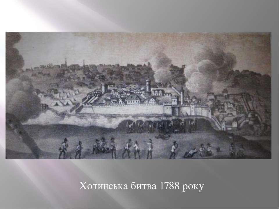 Хотинська битва 1788 року