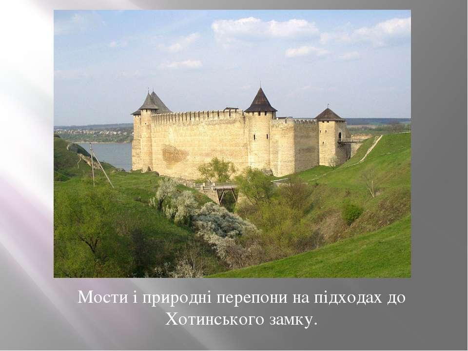 Мости і природні перепони на підходах до Хотинського замку.