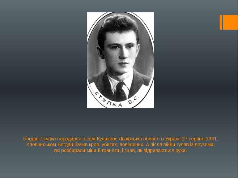 Богдан Ступка народився в селі Куликове Львівської області в Україні 27 серпн...