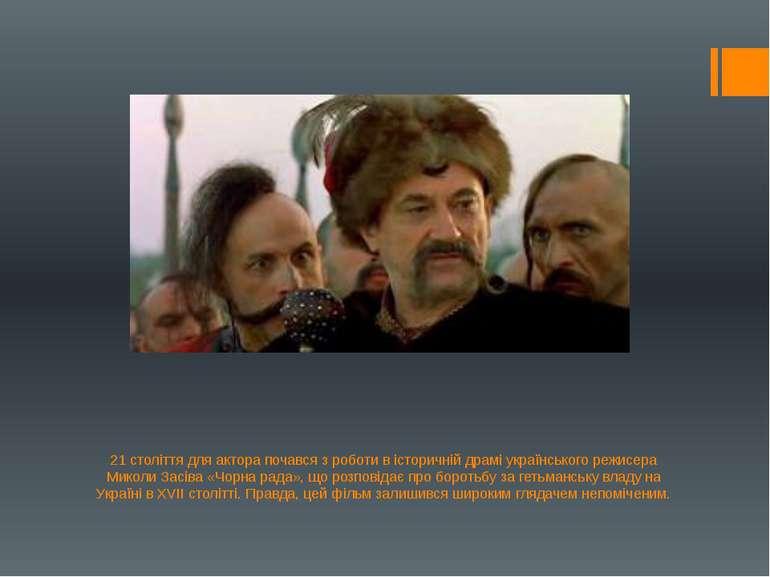 21 століття для актора почався з роботи в історичній драмі українського режис...