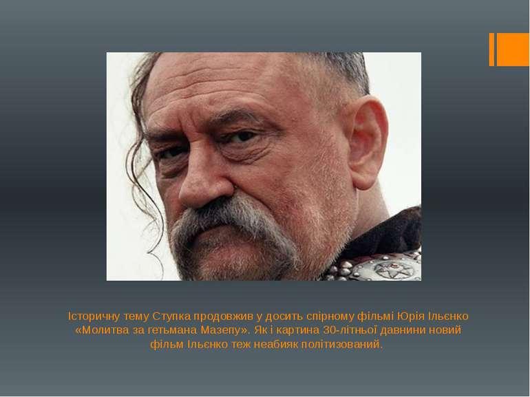 Історичну тему Ступка продовжив у досить спірному фільмі Юрія Ільєнко «Молитв...