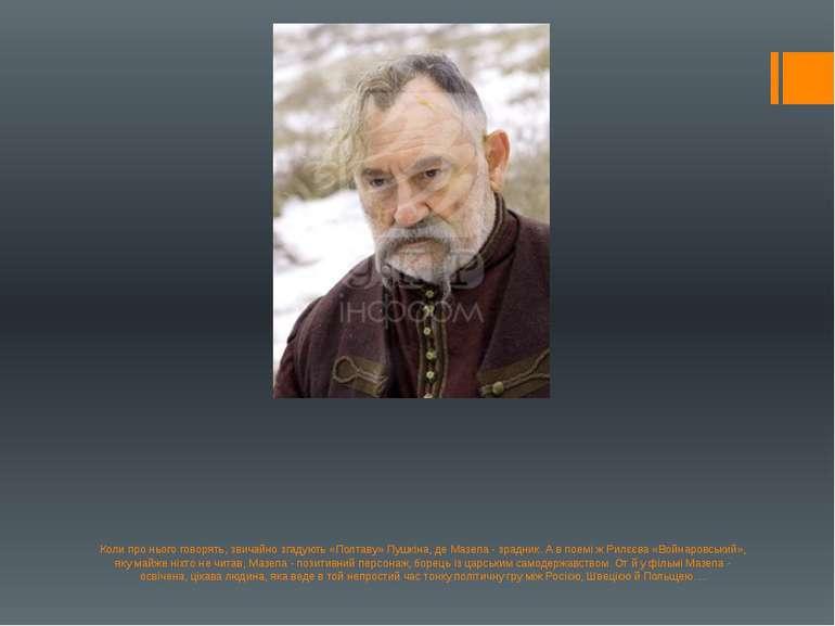 Коли про нього говорять, звичайно згадують «Полтаву» Пушкіна, де Мазепа - зра...