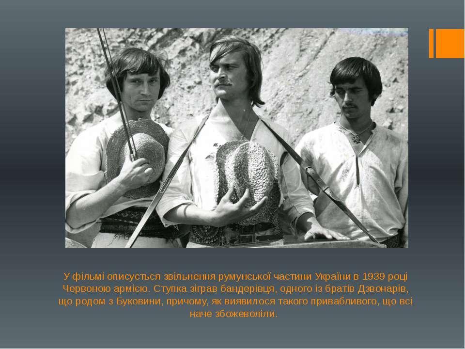 У фільмі описується звільнення румунської частини України в 1939 році Червоно...