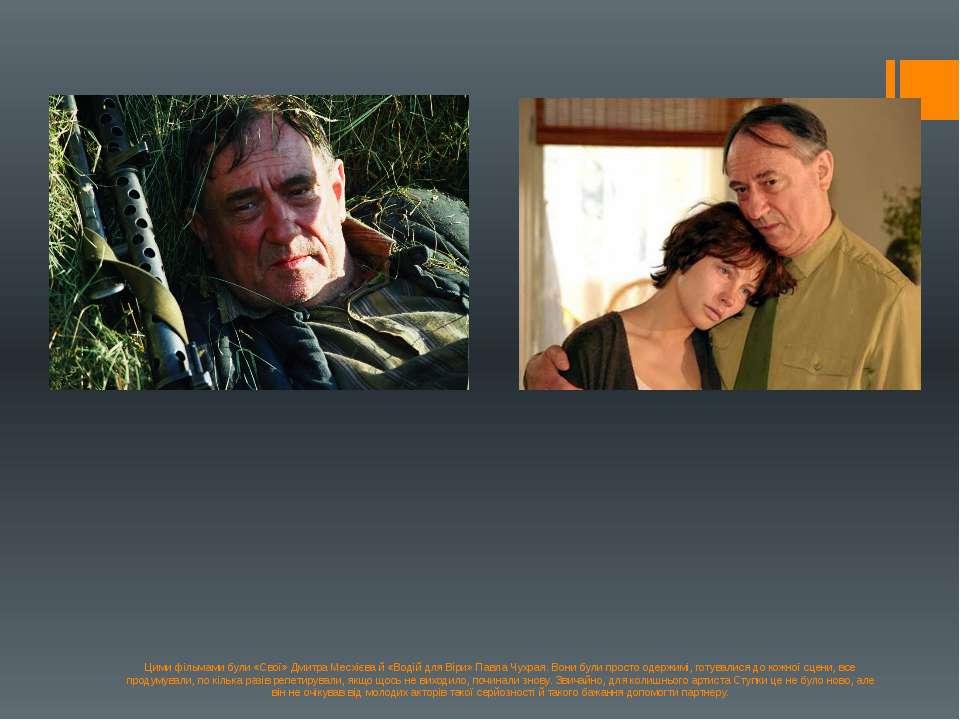 Цими фільмами були «Свої» Дмитра Месхієва й «Водій для Віри» Павла Чухрая. Во...
