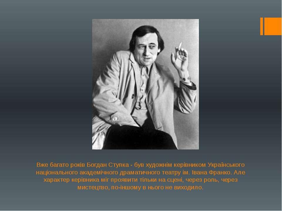 Вже багато років Богдан Ступка - був художнім керівником Українського націона...