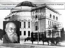Українська Центральна Рада Спеціалізована школа I-III ступенів з поглибленим ...