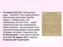 І універсал 10 червня (23) 1917 Центральна рада  схвалила і того ж дня урочи...